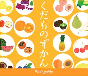 Fruiten