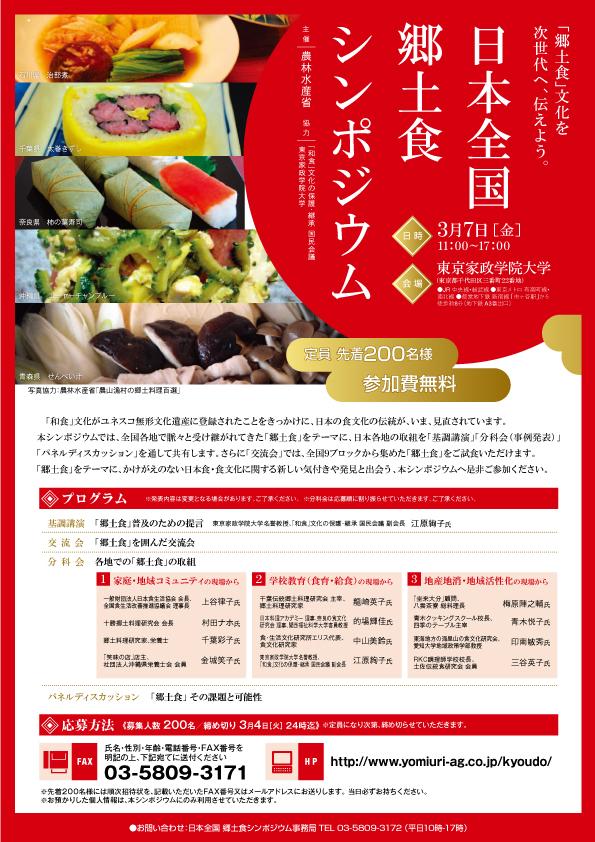 日本全国郷土食シンポジウム