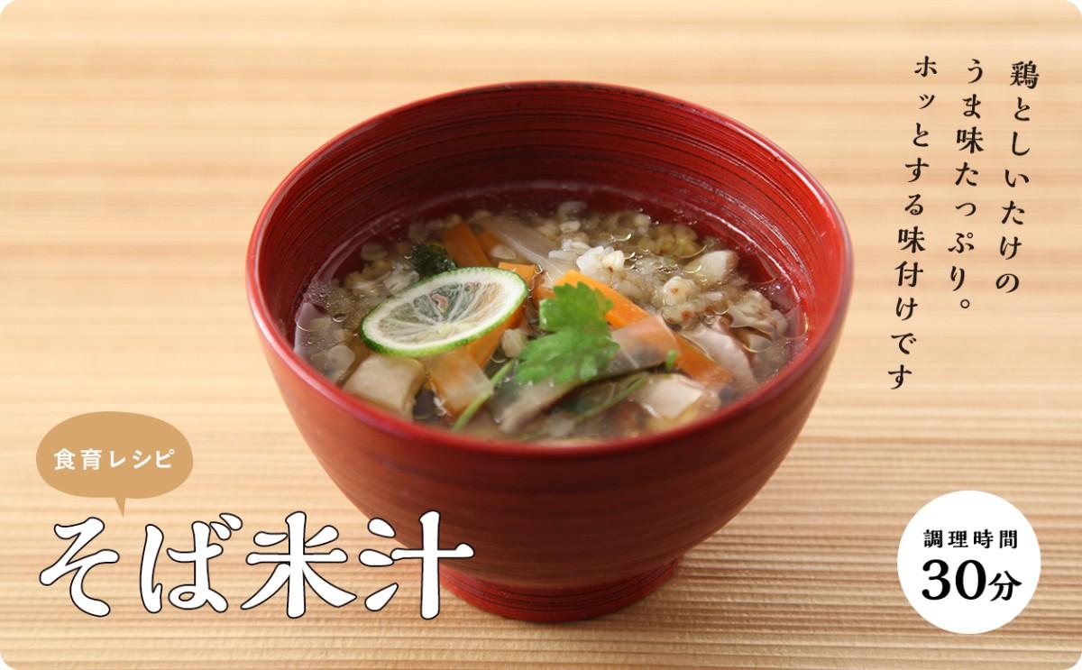 〈食育レシピ〉そば米汁