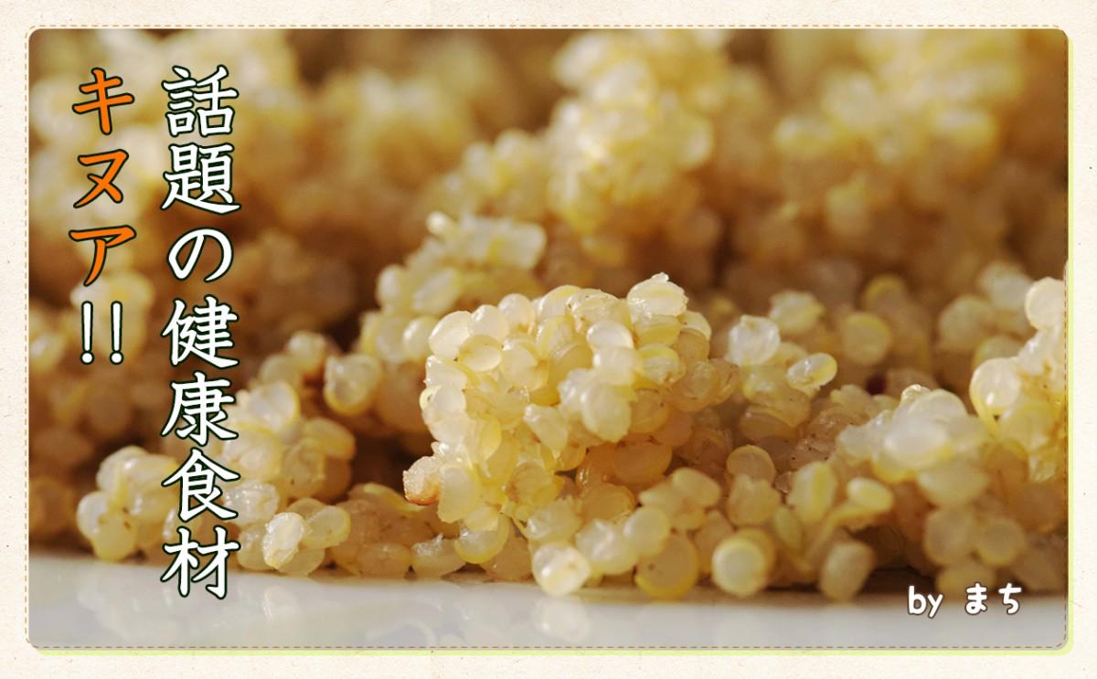 〈食育まめ知識〉最近話題の健康食材「キヌア」!!