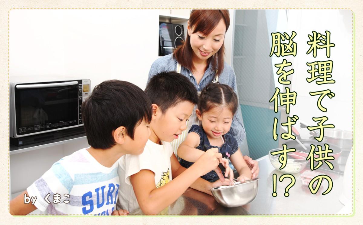〈食育まめ知識〉料理で子供の脳を伸ばす!?(新米ママ向け)