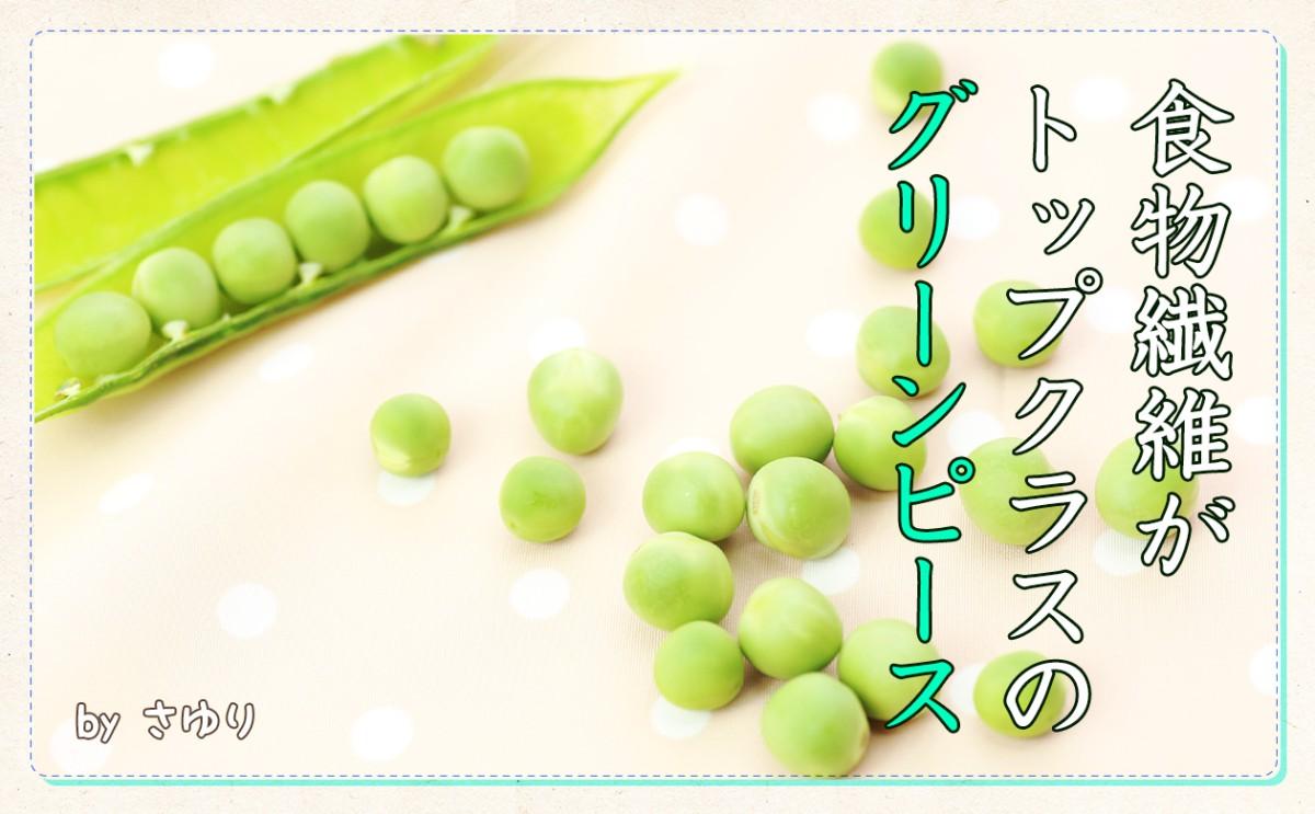 〈食育まめ知識〉食物繊維がトップクラスのグリーンピース