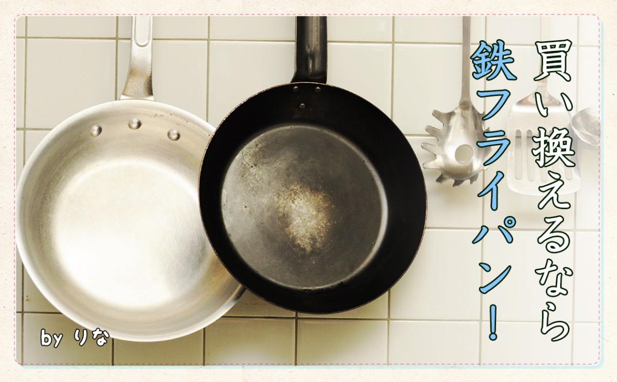 〈食育まめ知識〉買い換えるなら鉄フライパン!!