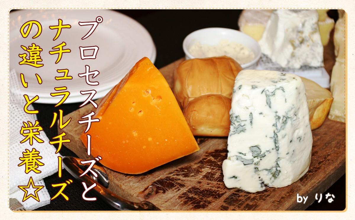 〈食育まめ知識〉プロセスチーズとナチュラルチーズの違いと栄養☆