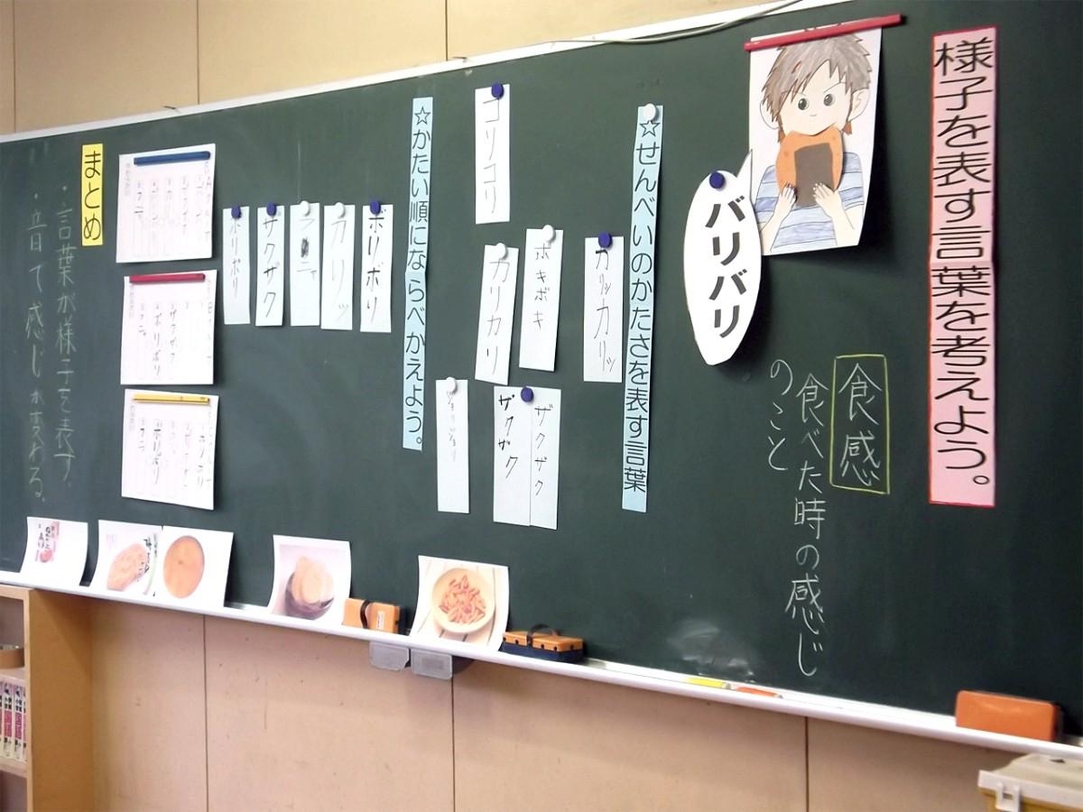 「カリッ」「ポリポリ」「ゴリゴリ」「ザクザク」「フニャ」など、挙がった言葉をカタカナで短冊に書き、黒板に貼っていきます。