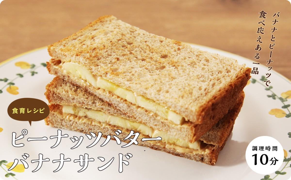 ピーナツバター・バナナサンド