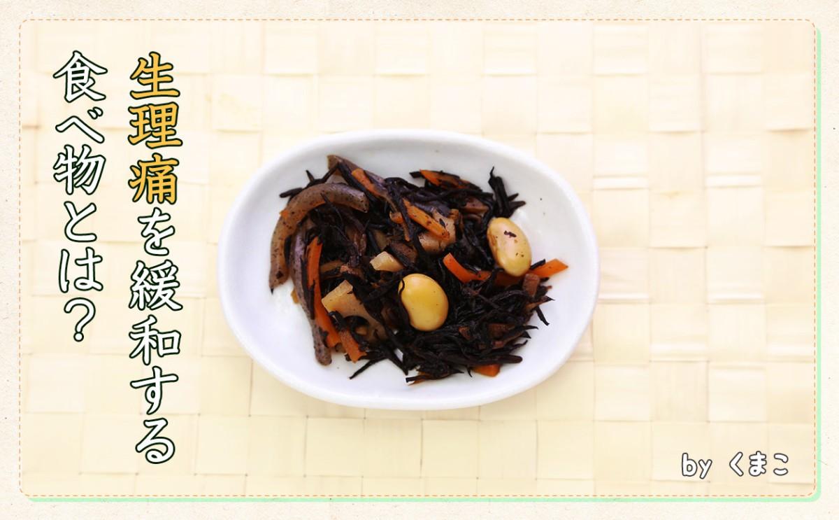 〈食育まめ知識〉生理痛緩和の食べ物!?