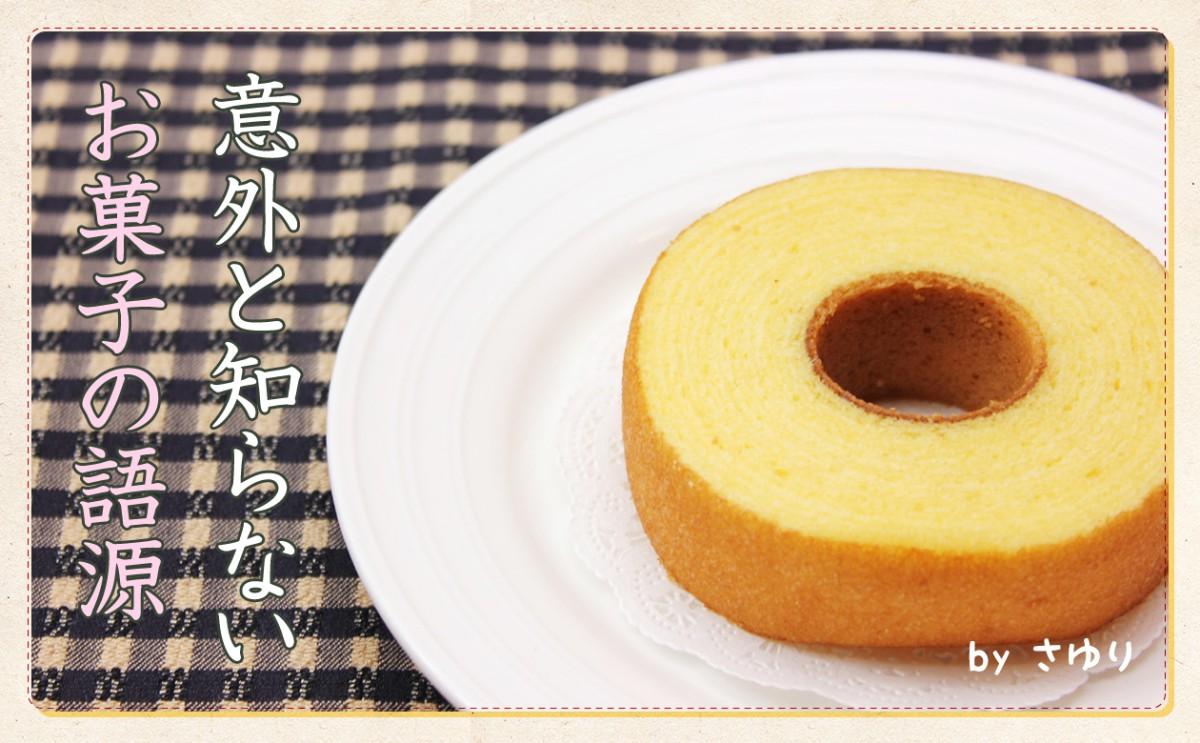〈食育まめ知識〉意外と知らないお菓子の語源