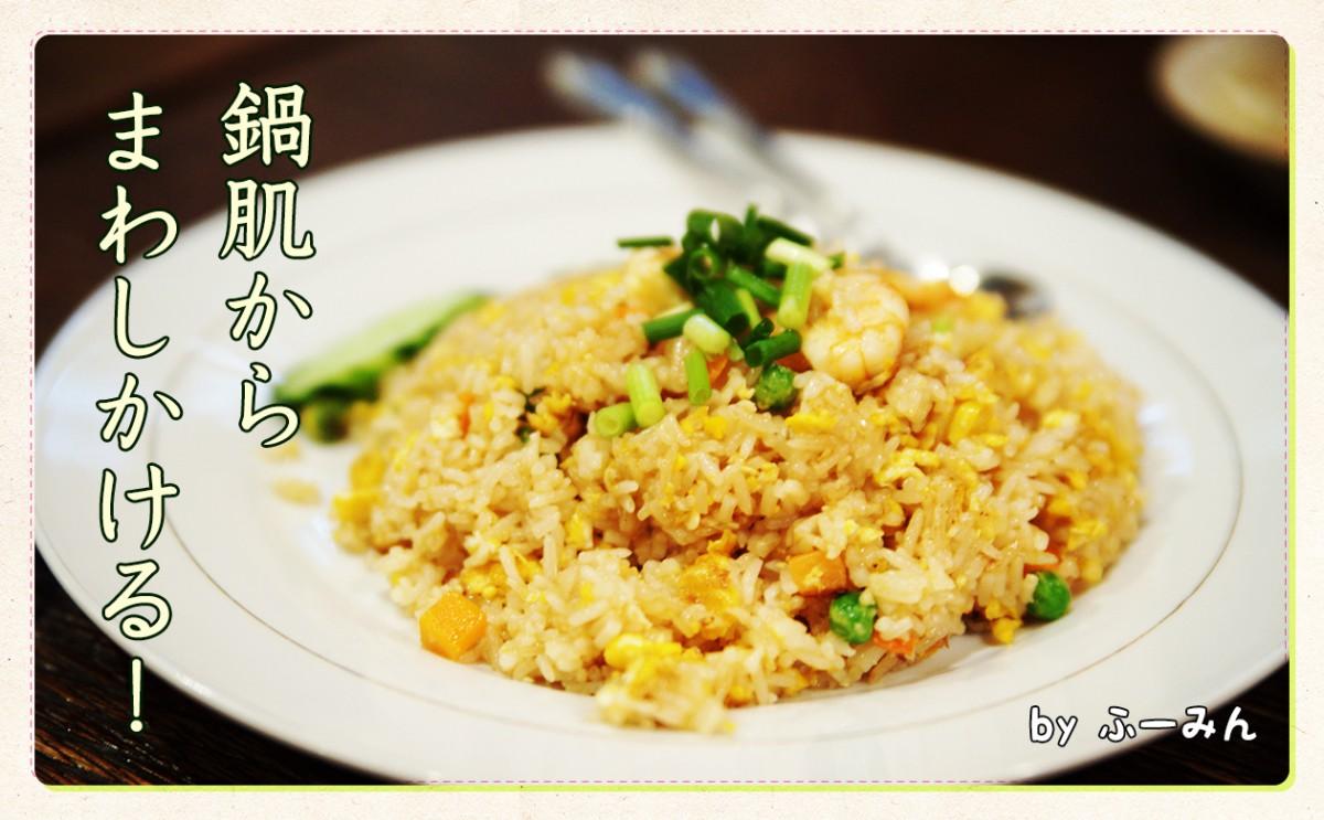 〈食育レシピ〉鍋肌からまわしかける!!