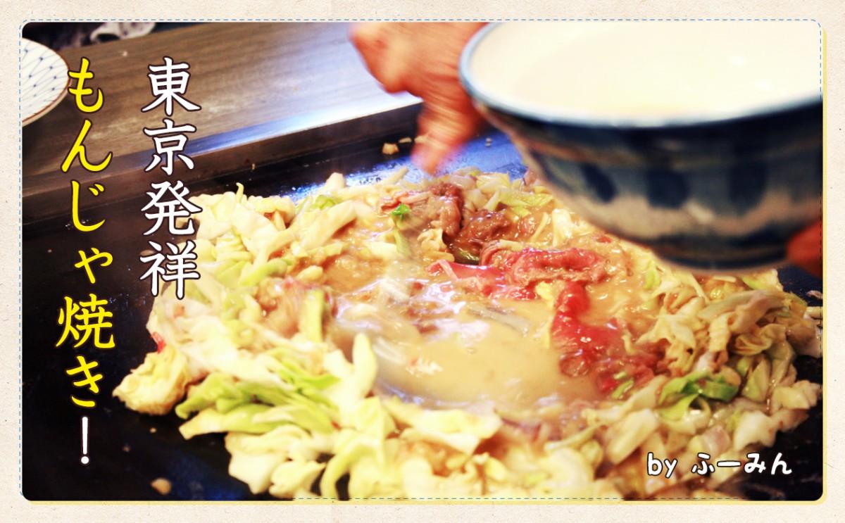 〈食育まめ知識〉東京の郷土料理、もんじゃ焼き!