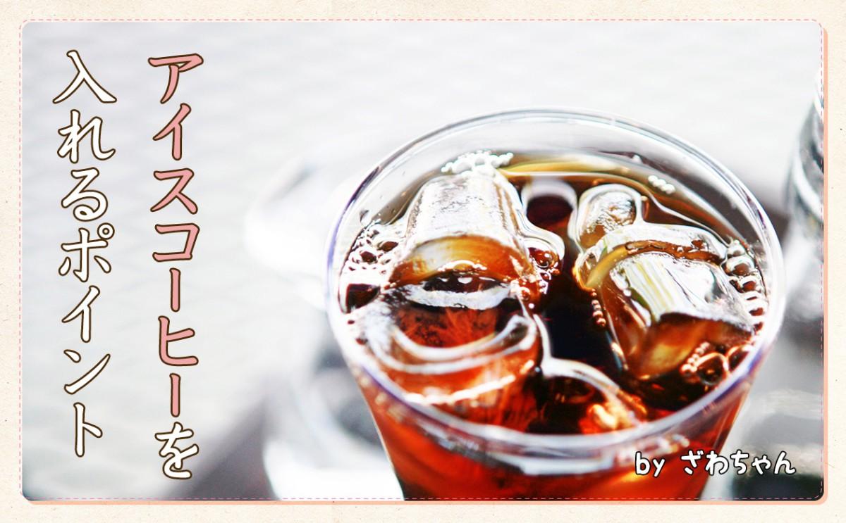 〈食育まめ知識〉お家でもおいしいアイスコーヒーが飲みたい!