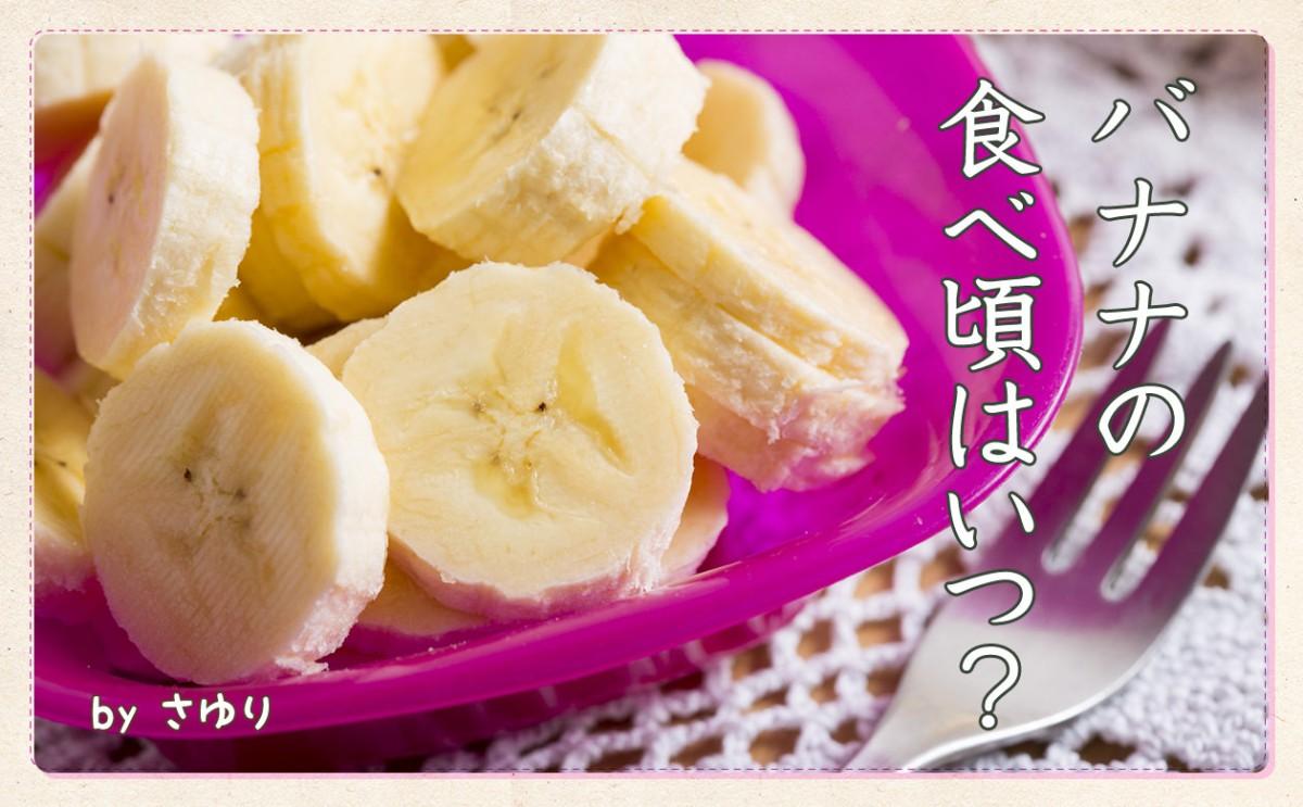 〈食育まめ知識〉バナナシリーズその2「バナナの効能+α」