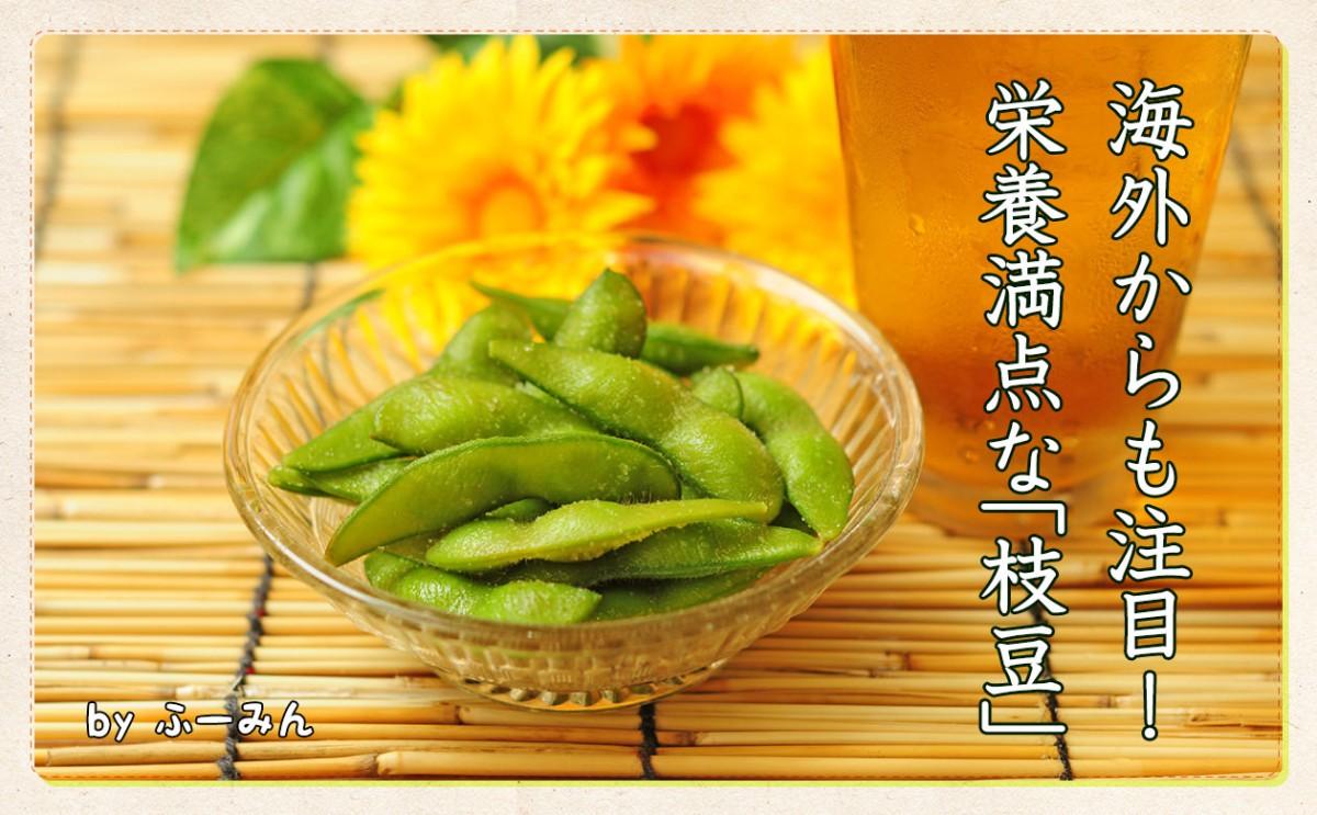 〈食育まめ知識〉栄養満点な「枝豆」