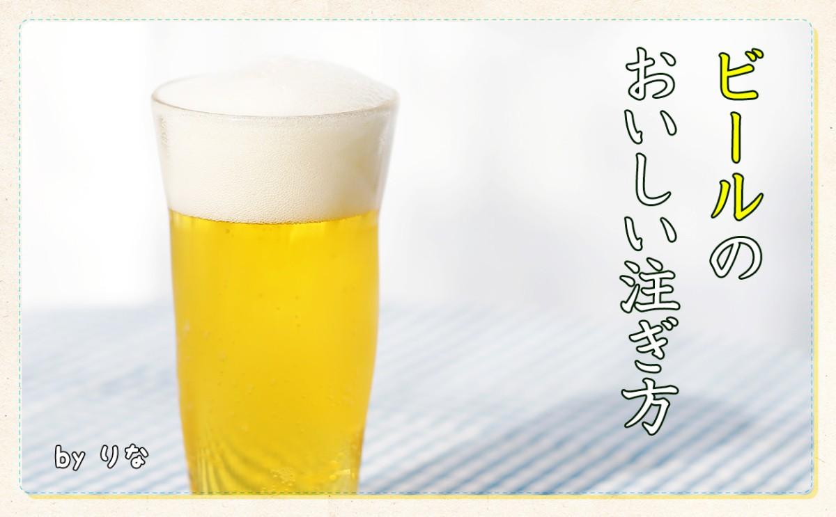 〈食育まめ知識〉ビールのおいしい注ぎ方!