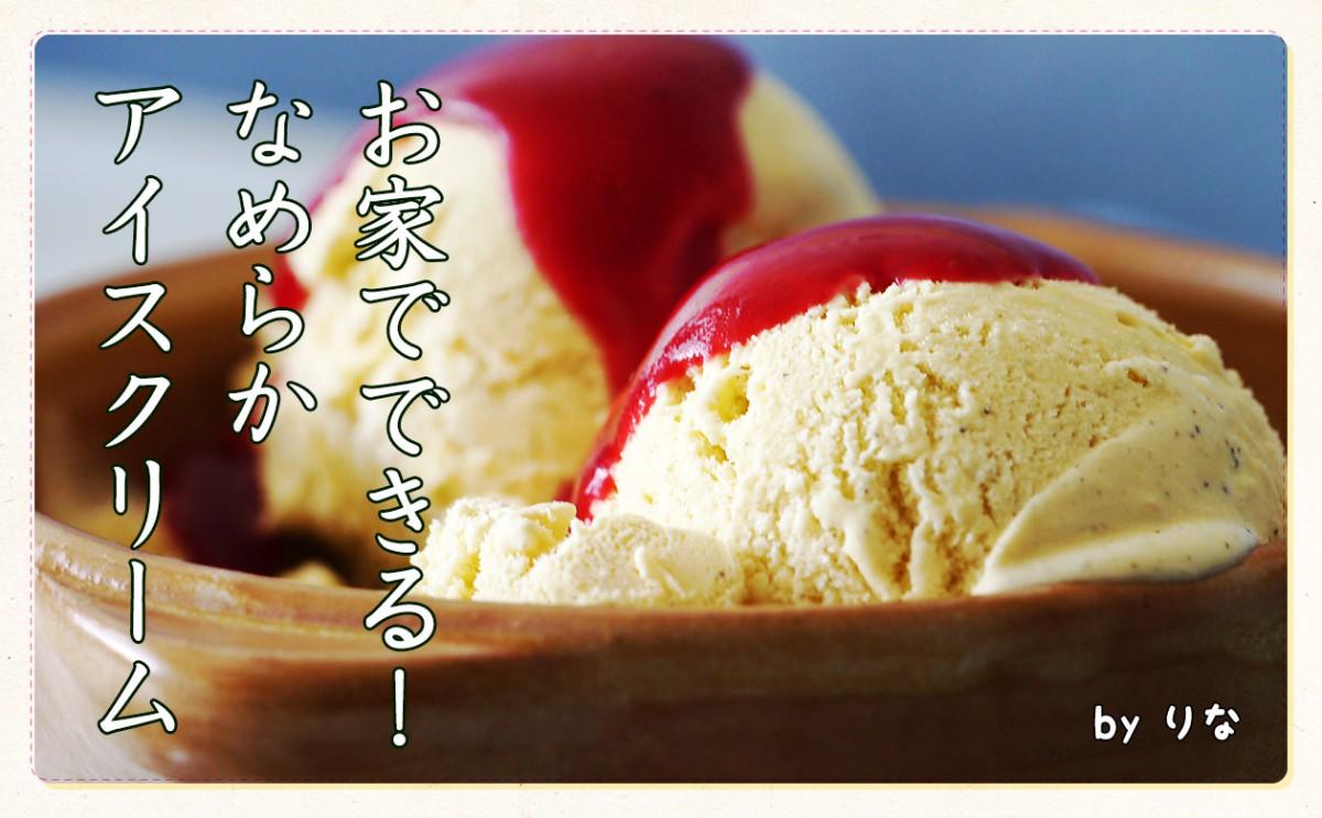 〈食育まめ知識〉お家でできるなめらかアイスクリーム