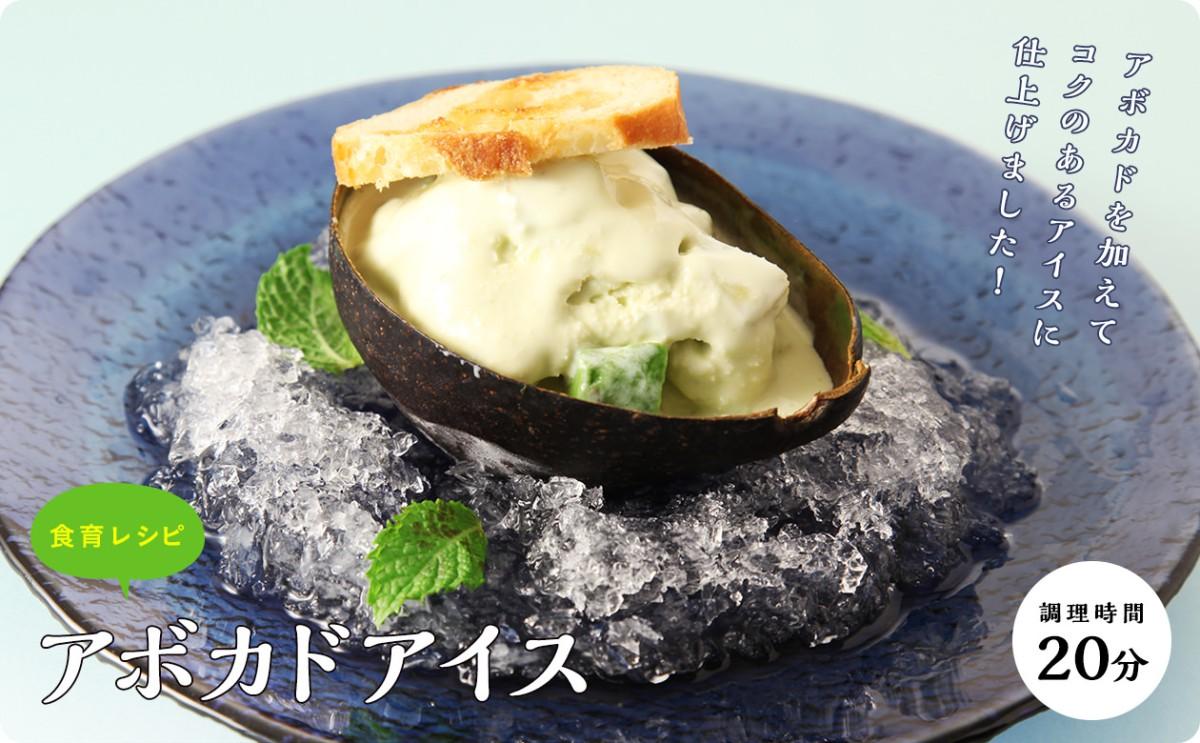 〈食育レシピ〉アボカドアイス