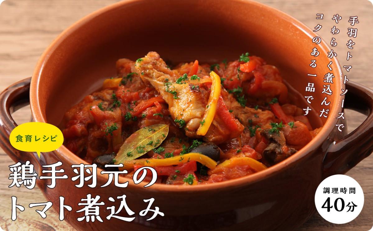 〈食育レシピ〉鶏手羽元のトマト煮込み