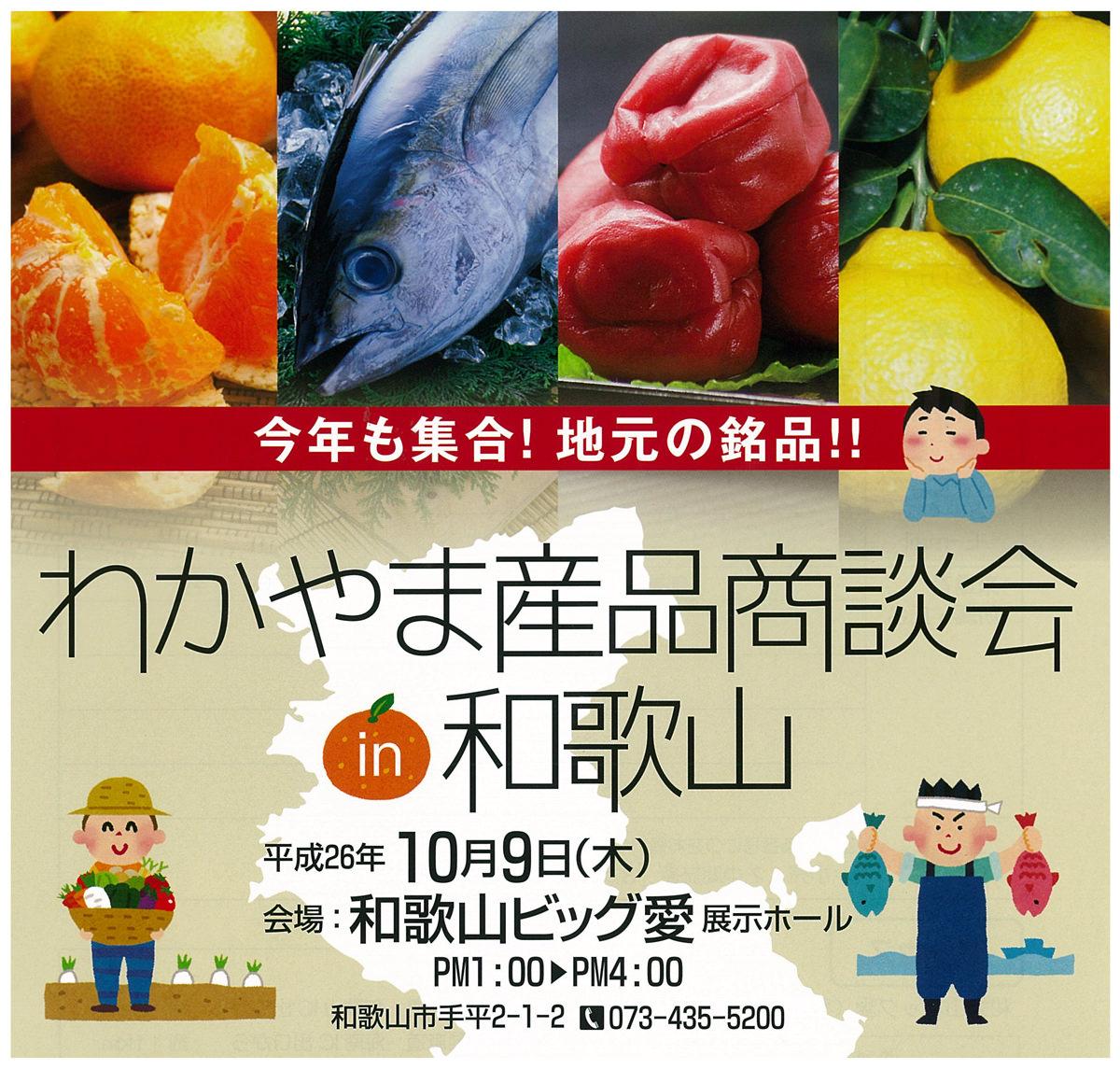 「わかやま産品商談会 in 和歌山」の開催