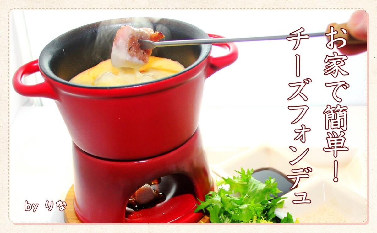 〈食育まめ知識〉お家で簡単!チーズフォンデュ