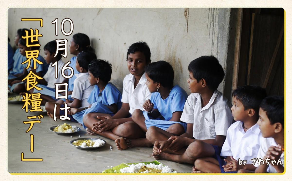 〈食育まめ知識〉10月16日は、「世界食糧デー」