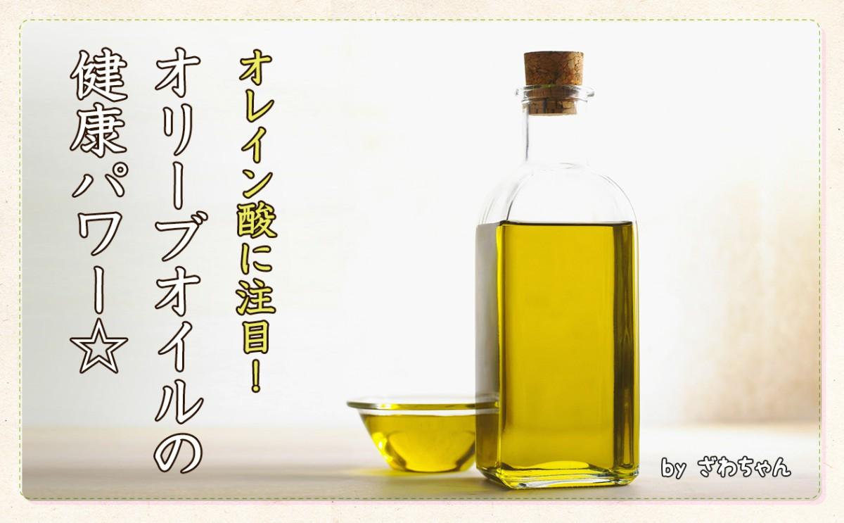 <食育まめ知識>オリーブオイルの健康パワー☆
