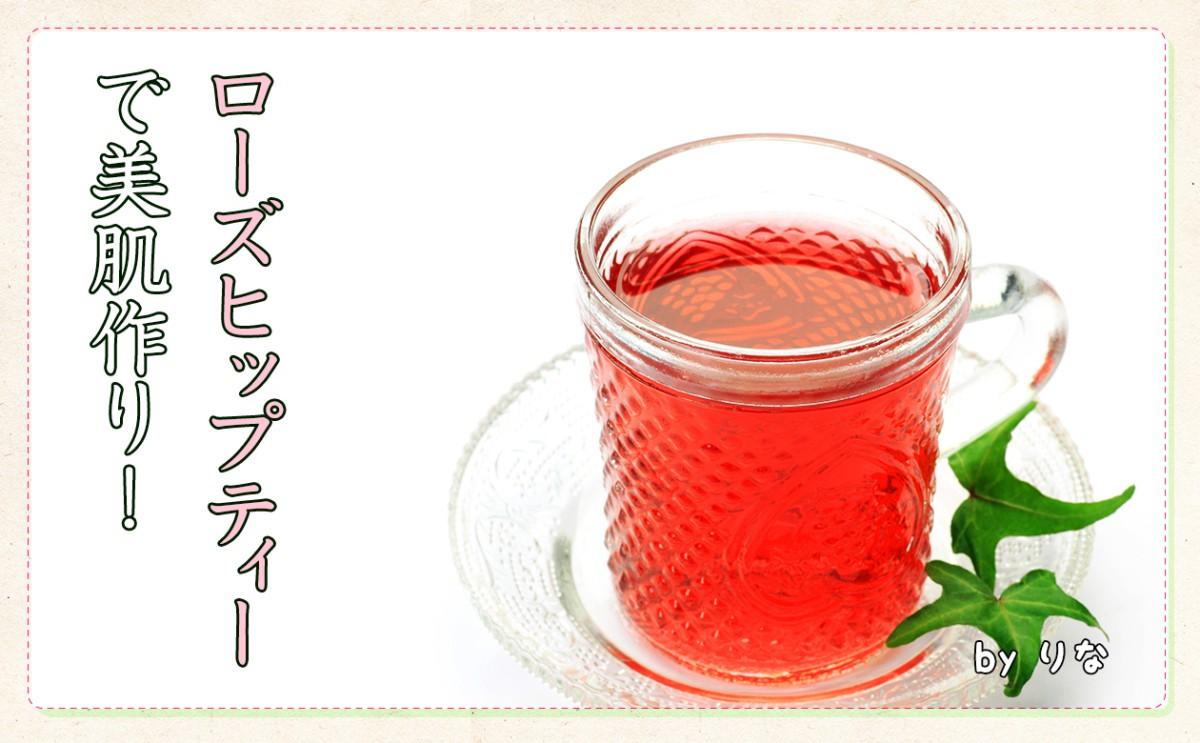 <食育まめ知識>ビタミンCの宝庫「ローズヒップティー」で美肌作り!
