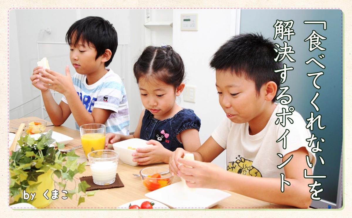 ママ必見!!子供の「食べてくれない」を解決する5つのポイント