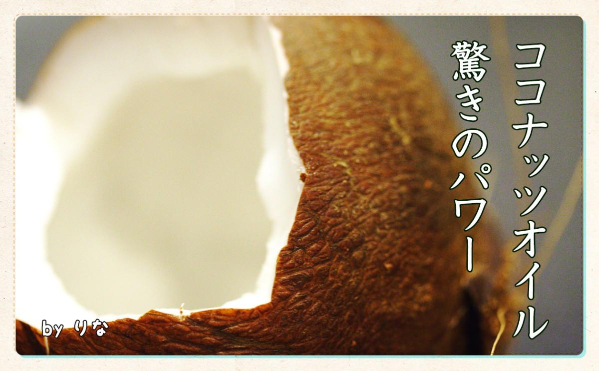 今話題のココナッツオイル!その驚きのパワーとは?