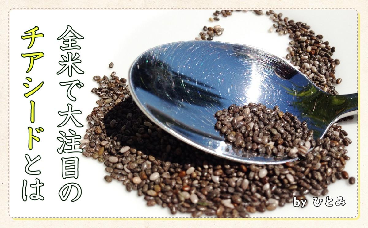 食べる種!?今全米で大注目の「チアシード(Chia seeds)」