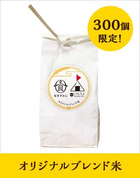 オリジナルブレンド米