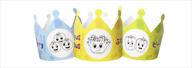 ご来場いただいた方に、「食育ぬりえ王冠」プレゼント!