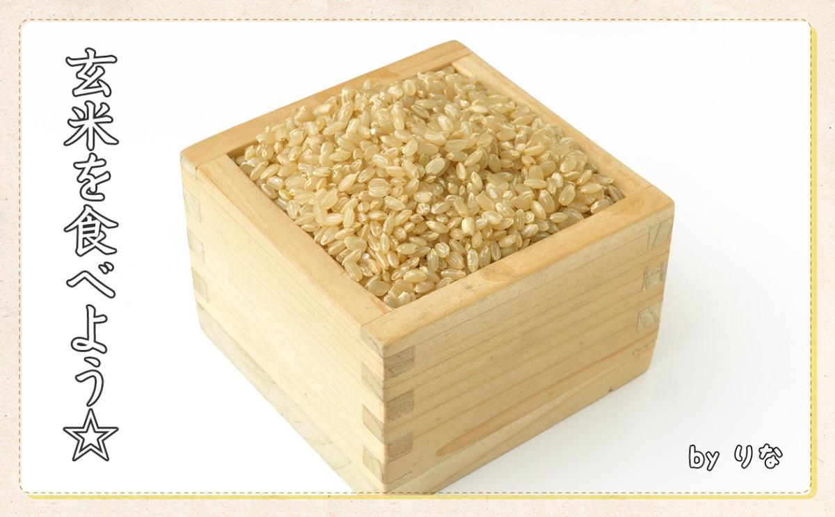 玄米を食べよう☆