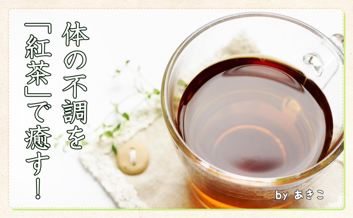 体の不調は紅茶で癒す!体を守ってくれる紅茶3大成分とは?