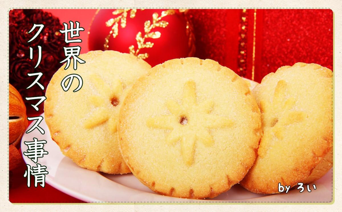 世界各国のクリスマス事情☆