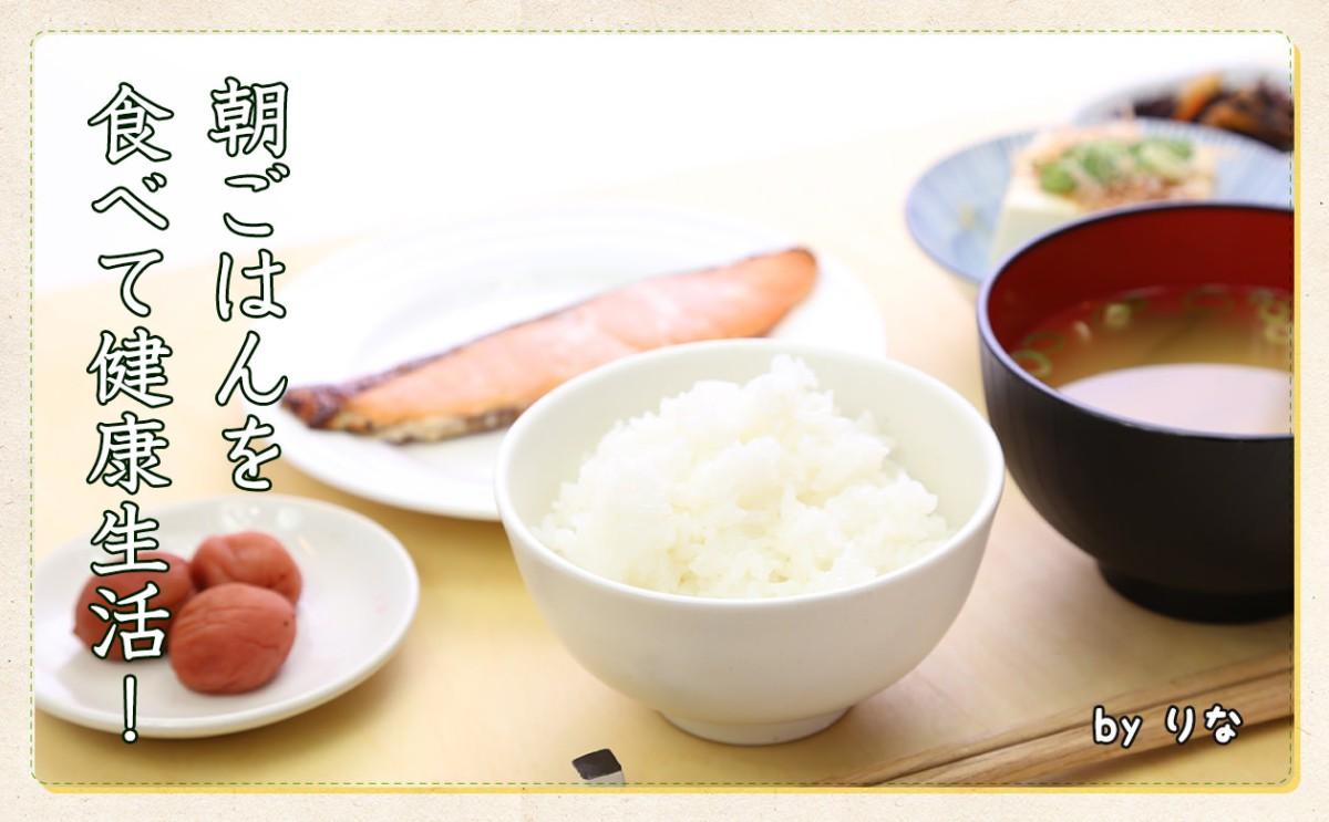 朝ごはんを食べて健康生活!