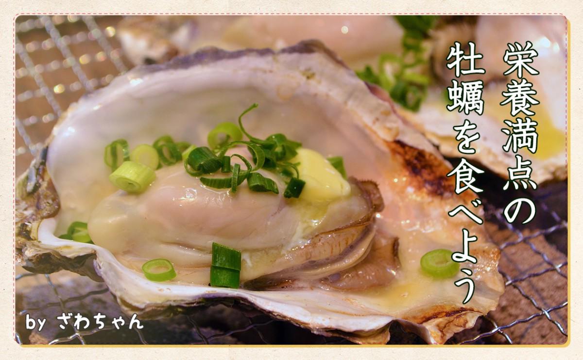 今が旬!栄養満点の牡蠣を食べよう