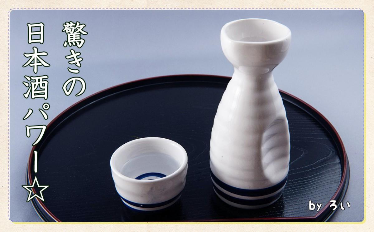 美と健康のお酒!?驚きの日本酒パワー!
