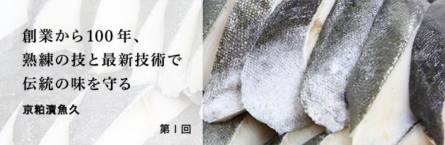 創業から100年、熟練の技と最新技術で伝統の味を守る/京粕漬魚久