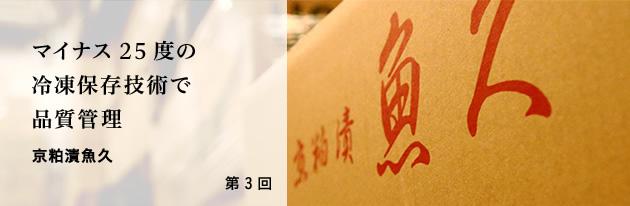 マイナス25度の冷凍保存技術で品質管理/京粕漬魚久