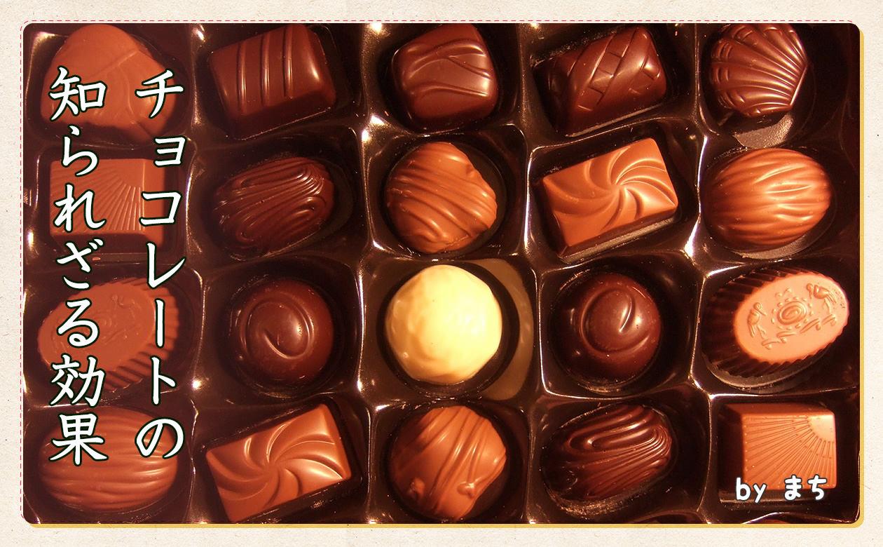 「女性に嬉しい」がたくさん!チョコレートの知られざる効果