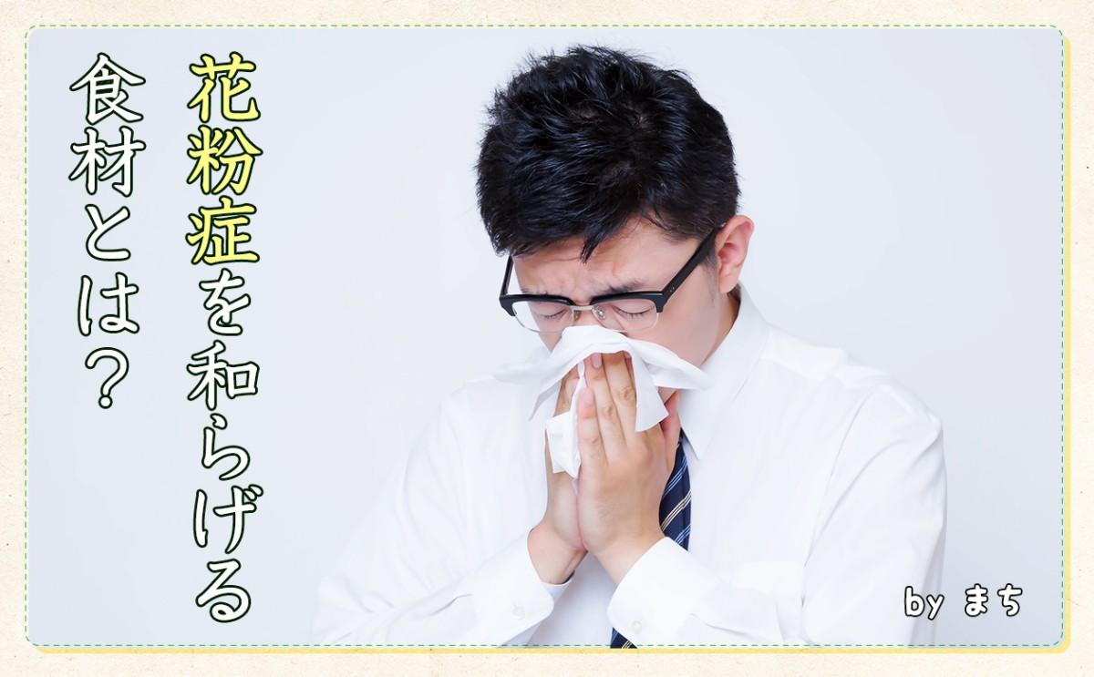 日本人の5~6人に1人は花粉症!つらい症状を和らげる食材とは