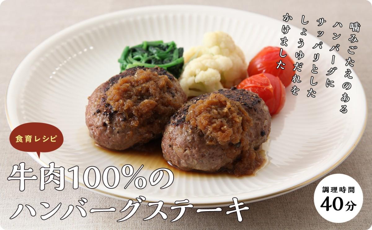 牛肉100%のハンバーグステーキを作ろう!