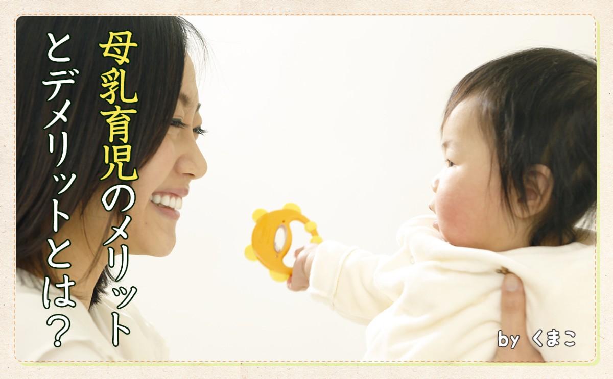 母乳育児のメリット&デメリットとは?