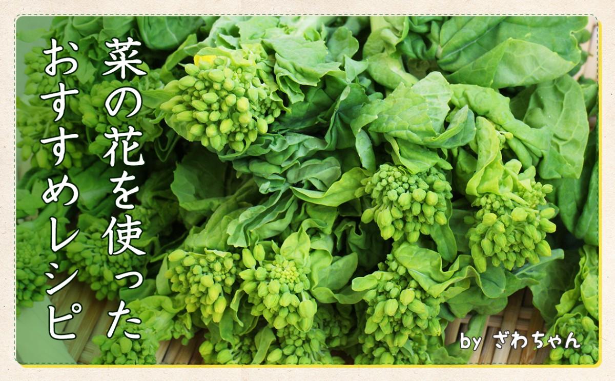 美肌効果No.1!菜の花のおいしい食べ方