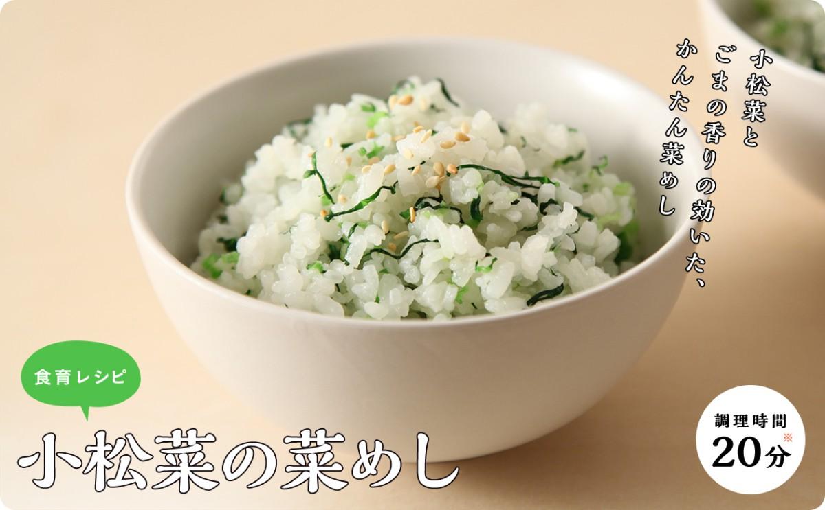 小松菜の菜めしの作り方