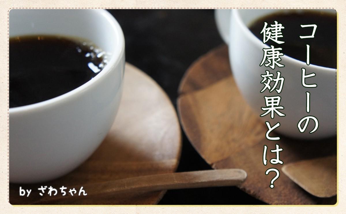生活習慣病予防にも?コーヒーの健康効果!