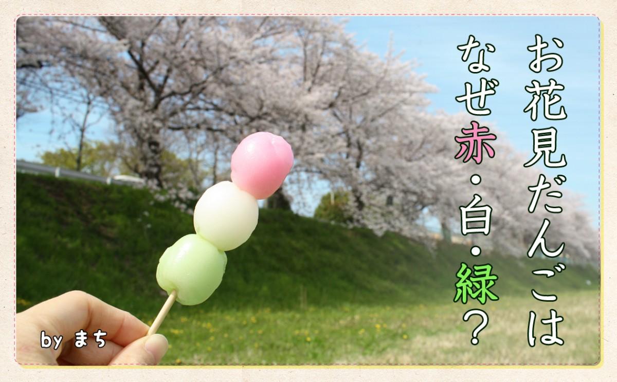 お花見だんごはなぜ「赤」「白」「緑」の3色なの?