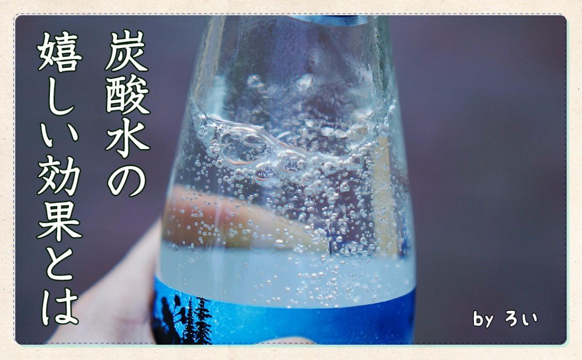 炭酸水の嬉しい効果とは?