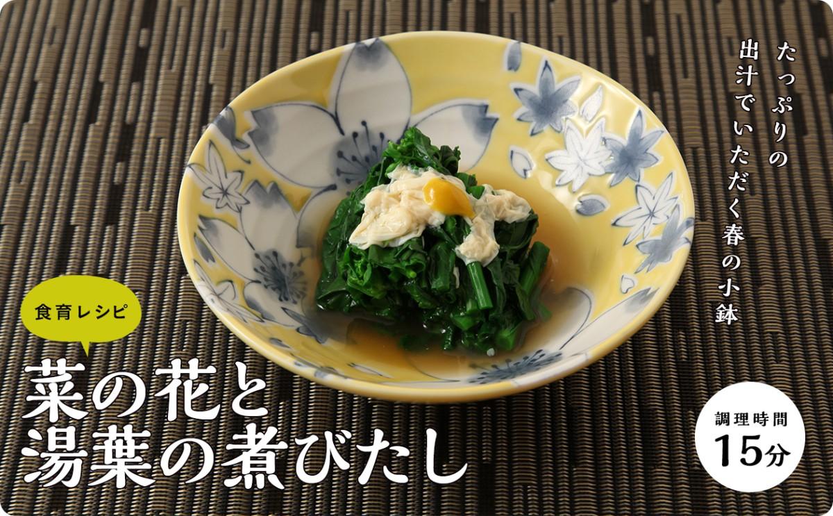 菜の花と湯葉の煮びたし