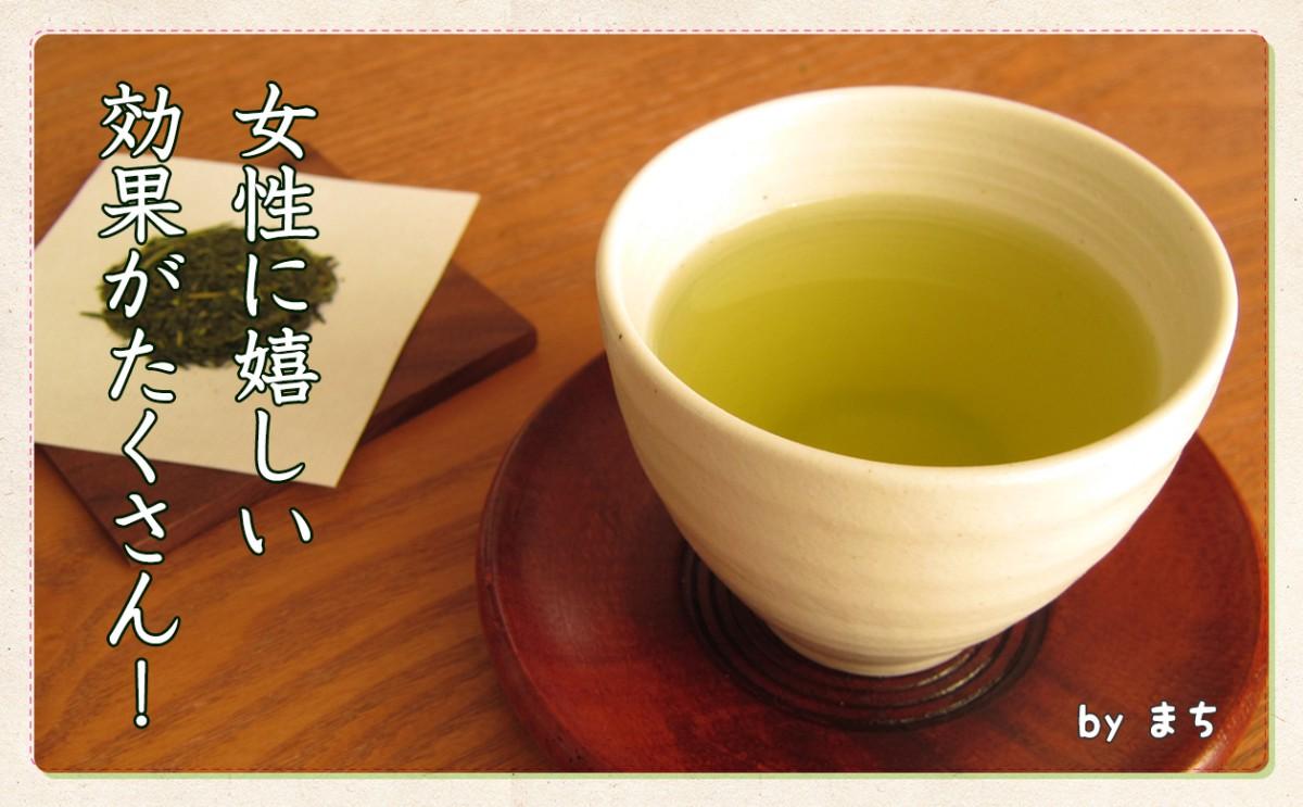 お茶に含まれる女性に嬉しい効果とは?
